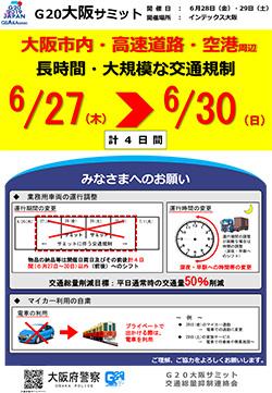 金 短縮 システム 大阪 営業 時間 府 協力